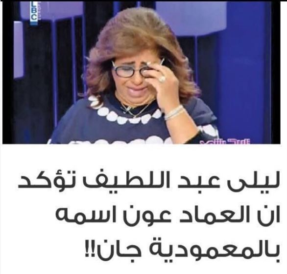 Leila Abdel Latif had predicted that Jean Obeid would be elected as Lebanon's president. A wrong forecast that was widely shared on social media networks.